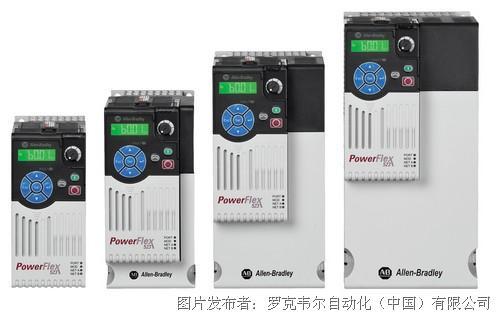 罗克韦尔自动化PowerFlex 520 系列推出 PowerFlex 523 交流变频器