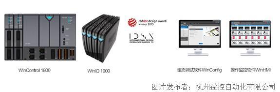 杭州盈控新一代控制系统Winmation Control System隆重发布
