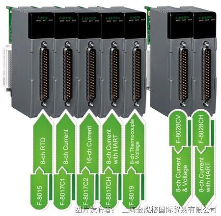 泓格科技推出iDCS-8000模拟IO模块及HART模块