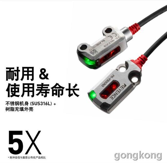 基恩士推出PR-M/F系列内置型光电传感器