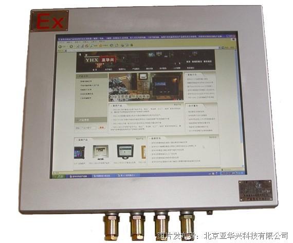 亚华兴推出YHX-19ETD220V防爆壁挂触摸显示器