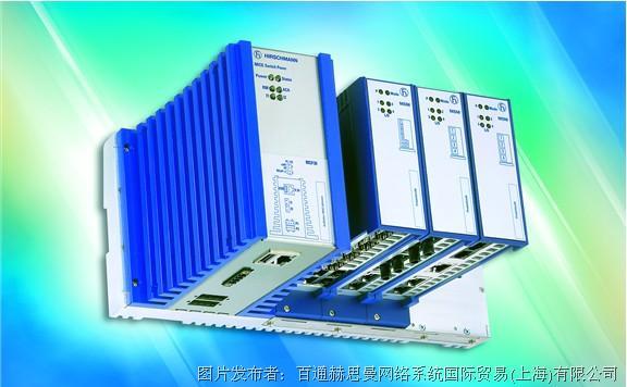 百通赫思曼发布第三代DIN导轨式工业以太网通讯产品---新款PowerMICE系列交换机