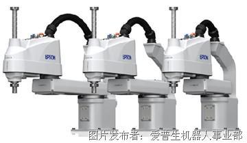 爱普生SCARA机器人旗舰系列新品华丽登场