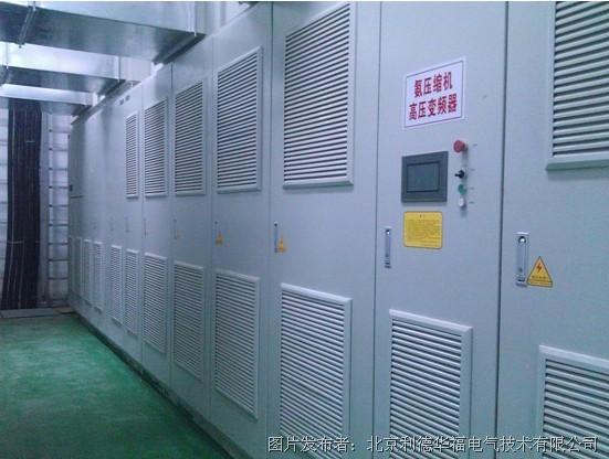 利德华福超大功率高压变频器在中盈化肥压缩机中的