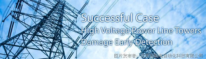 检测高压输电线铁塔