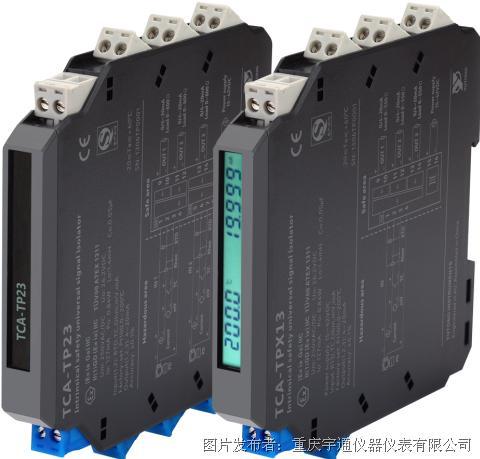 重庆宇通推出通用型本安处理器
