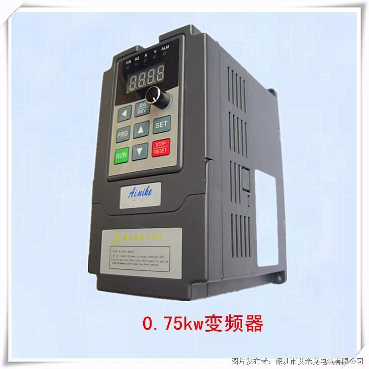 艾米克推出0.75KW磁通矢量变频器