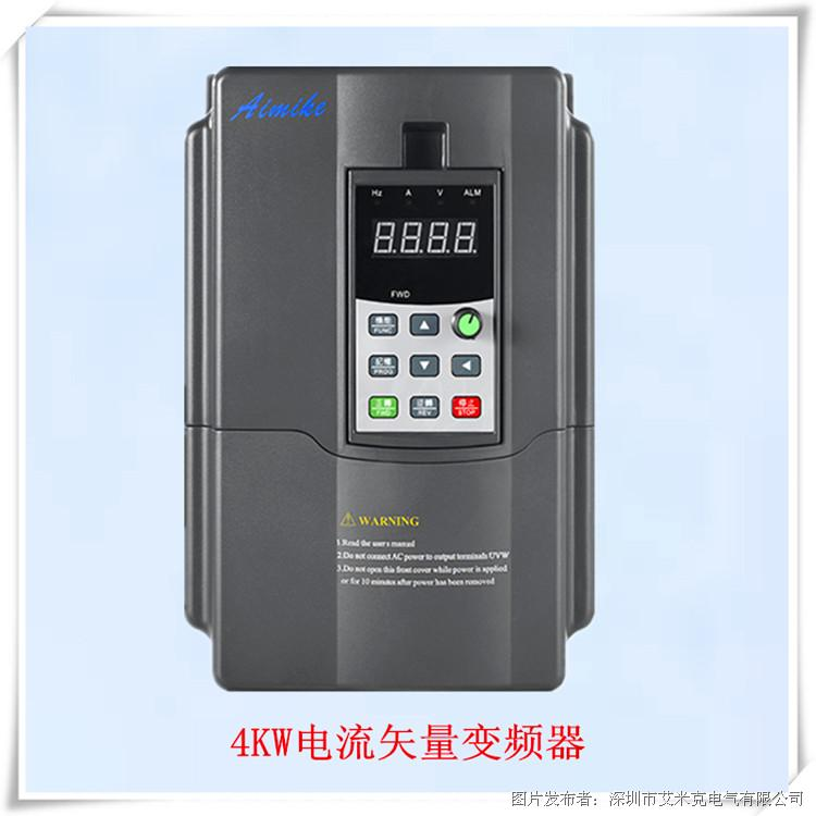 变频器名称:4KW电流矢量变频器 变频器品牌:艾米克 适配电机功率:4KW 电压等级:三相380V 变频器型号:AMK3800-4T0040G/0055P 外形规格:内宽W1:108mm 外宽W:125mm 内高H1:157mm 外高H:170mm 内厚D1:135mm 安装MM:M4 4KW电流矢量变频器是我公司自主研发的第二代高性能电流矢量变频器,采用了全新的设计理念和模块化的设计思想。AMK3800系列电流矢量变频器技术特点如下: 4KW电流矢量变频器拥有强大的控制平台 Amk3800电流矢量变频