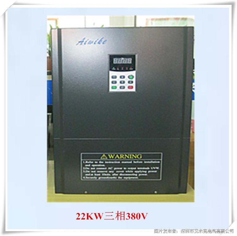 艾米克 适配电机功率:22kw 电压等级:三相380v 变频器型号:amk3800-4t