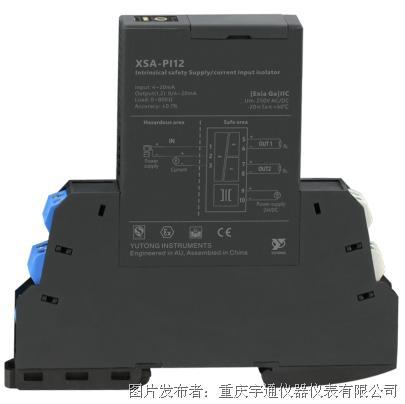 重庆宇通仪器仪表推出本安信号处理器——XSA-PI