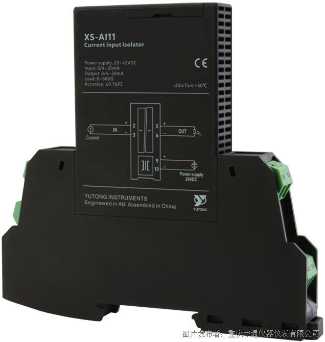 宇通仪器推出XS-AI--用于接受来自现场变送器受的电流信号输入
