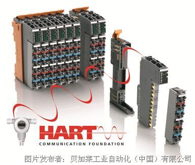 贝加莱X20I/O系列新增HART模块