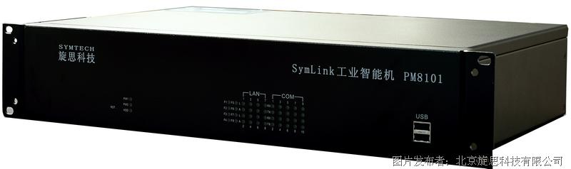 旋思科技发布工业物联网智能网关SymLink PM8101