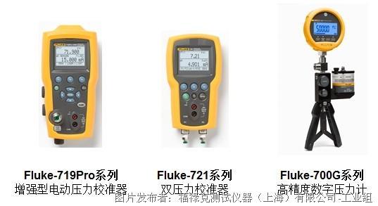 福禄克推出新型压力校准产品