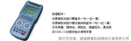 虹润新品NHR-100过程校验仪的使用介绍