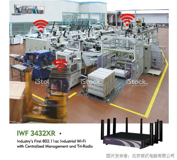 新汉推出业界首款802.11ac工业Wi-Fi 集中式管理&三重无线