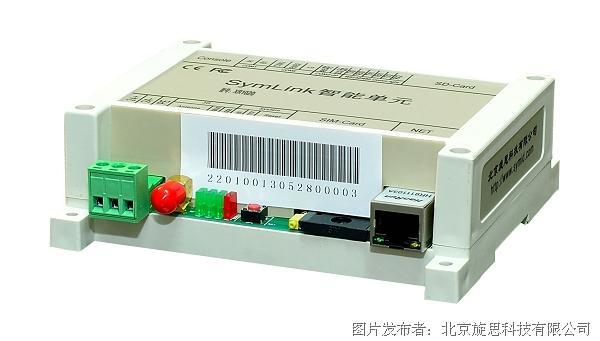 旋思科技发布SymLink XR1020--工业物联网智能网关