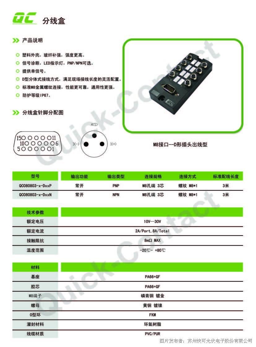 快可QC M8 D接口分线盒