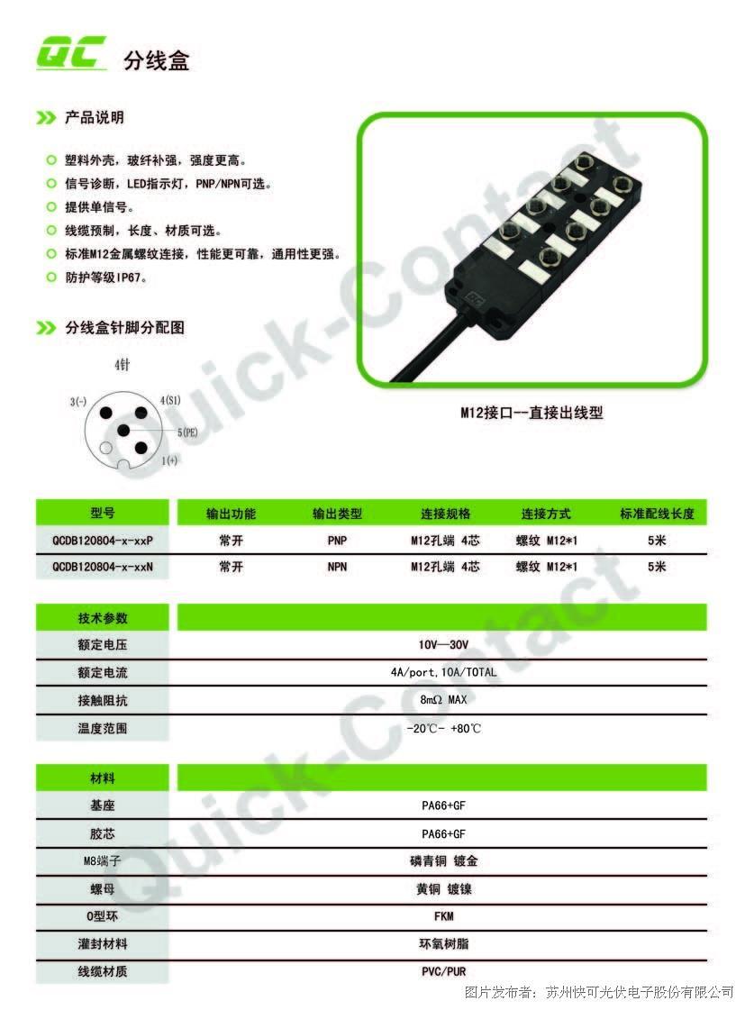 快可QC推出M12分线盒-直接出线型4针