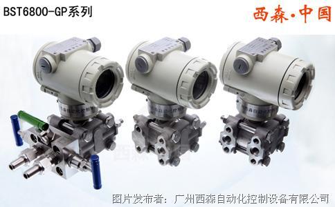 西森自动化 rs485压力变送器