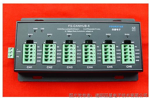 四星电子推出DeviceNet/CANopen/CAN总线系列网络部件