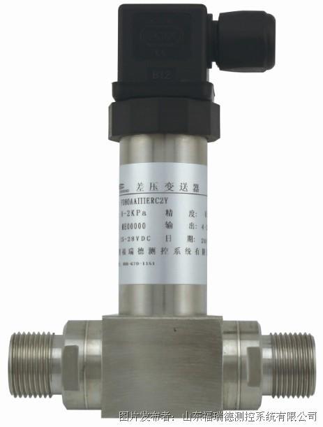 福瑞德-FD80气体差压变送器