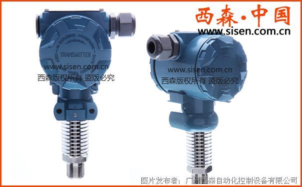 西森自动化 蒸汽压力变送器