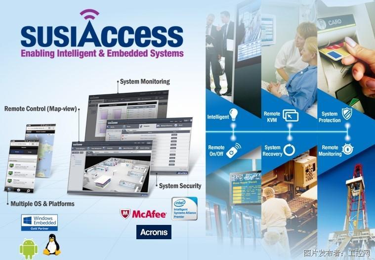 研華發布SUSIAccess3.0,開啟智能設備云管理時代