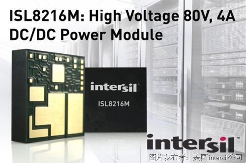Intersil推出公司首款高压电源模块