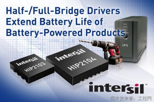 Intersil推出业内首款半桥和全桥驱动器