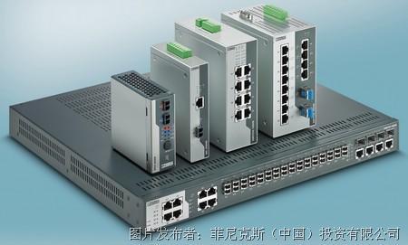 菲尼克斯推出坚固耐用的网络基础设施
