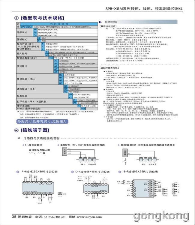 苏州迅鹏仪器仪表有限公司 产品展示 智能数显仪表 转速表,线速表 > 4