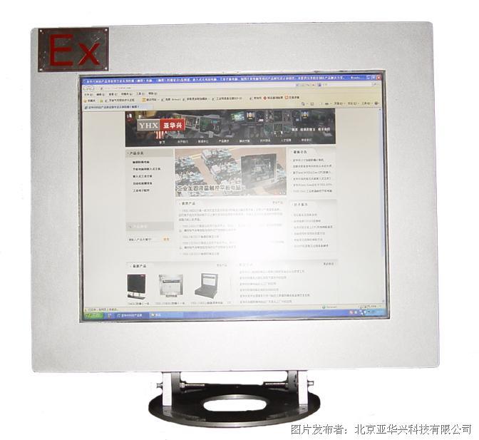 亚华兴推出YHX-150EC触摸防爆(一体)计算机