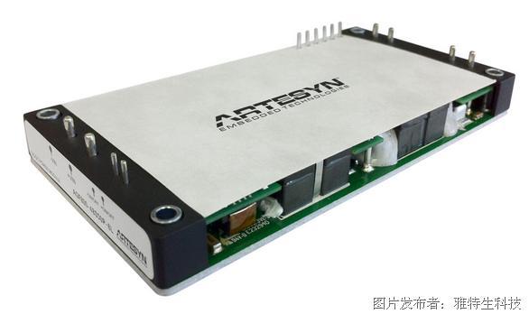 雅特生科技的最大输出功率直流/直流电源转换模块系列有28V或48V输出两款可供选择