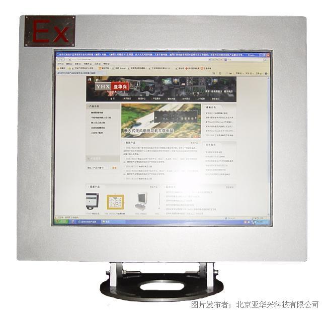 亚华兴推出YHX-170EC触摸防爆(一体)计算机