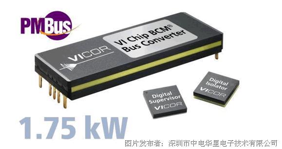 中电华星推出Vicor最新Chip功率元器件