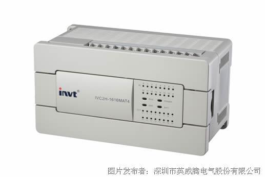 英威腾新推出ivc2h小型plc