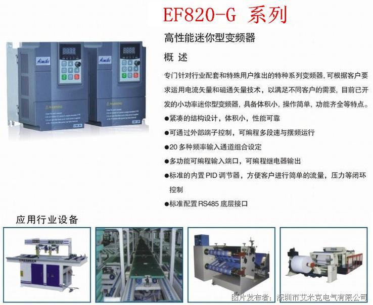 艾米克 ef820-g系列高性能矢量变频器