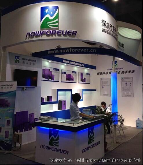 南方安华亮相2014广州国际电线电缆及附件展