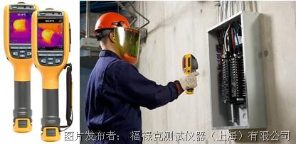 福禄克万元工业级热像仪Ti95/Ti90全新问世