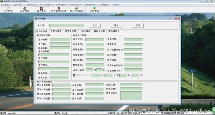 ic卡预付费电表售电管理系统与远程自动抄表系统