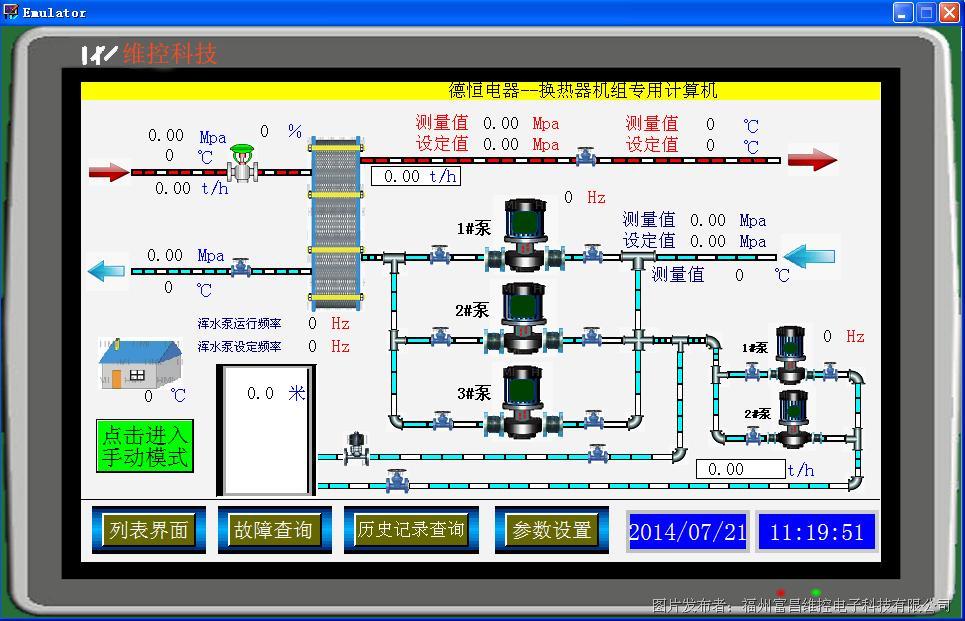维控HMI正在换热机的运用-维控