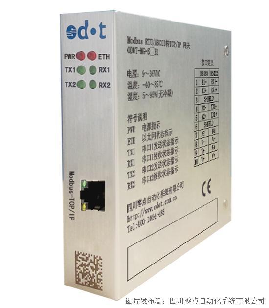 零點MODBUS-RTU/ASCII轉MODBUS-TCP/IP協議轉換器