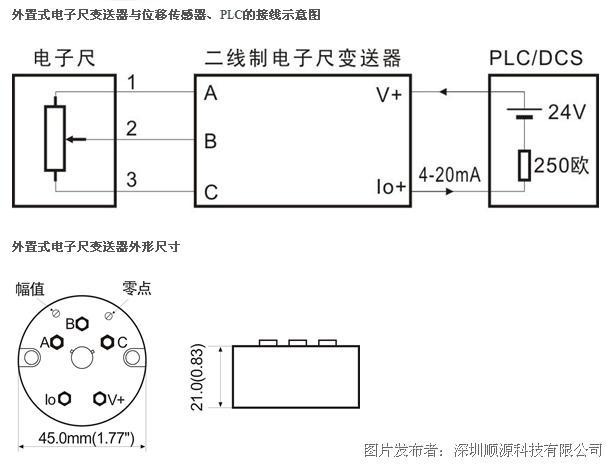 电位器,电子尺,位移传感器信号转换器