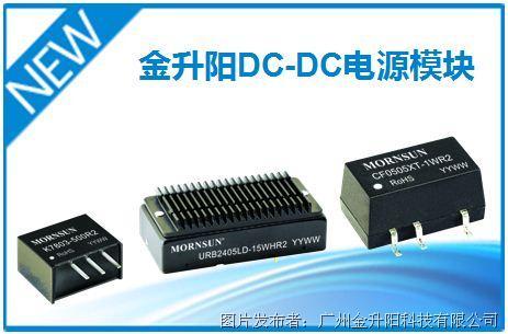 金升阳 全系列dc-dc电源模块