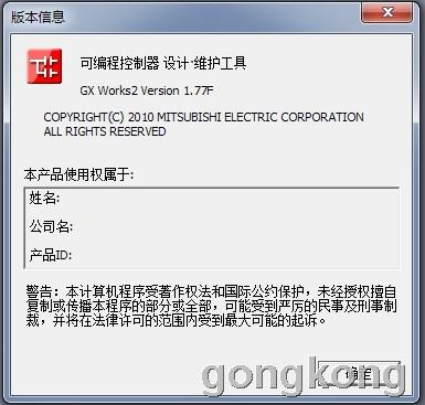 gx works2 plc综合编程软件(中文)v1.77f
