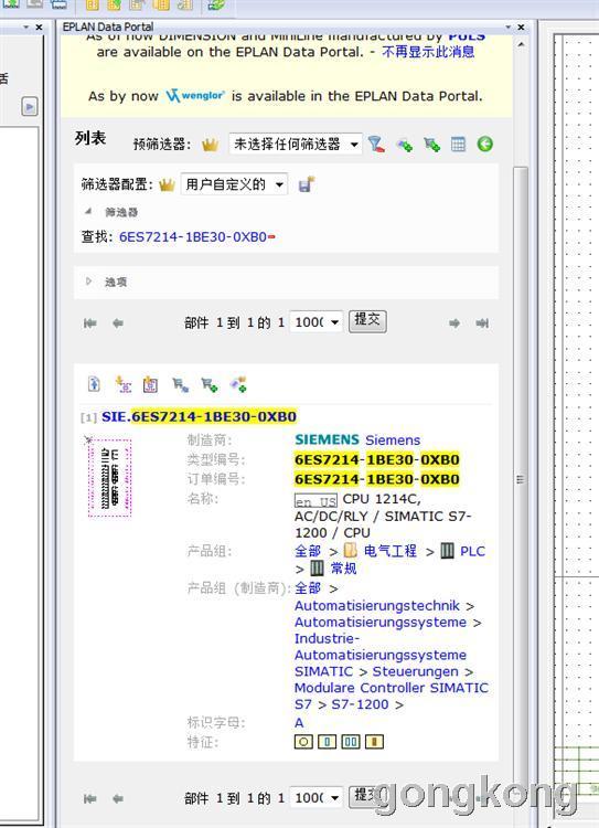 我在EPLAN官网导入的6ES7214-1BE30-0XB0部件;在实际运用中发现它链接的宏只有电源部分的I/0点,输入和输入部分的I/O点都没有;但是在模版的功能定义里面它却定义了40多个点。在图2里面我插入设备 6ES7214-1BE30-0XB0 怎么A1-A2都出来了? 比较疑惑。 实际插入6ES7214-1BE30-0XB0 的设备,但是在图形编辑区只出现1214C的电源部分 如图1 请问各位师傅这到底是怎么回事呢