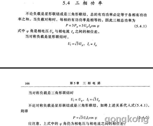 接星形接法与接三角形接法功率相差