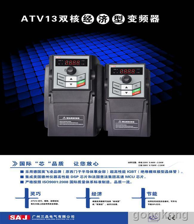 2012/10/17saj三晶变频器atv13经济型变频器; atv13经济型变频器