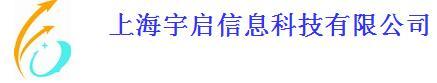 上海宇启信息科技有限公司